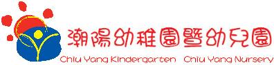 潮陽幼稚園幼兒園